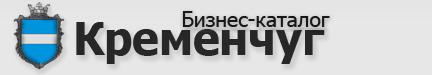 Предприятия и организации Кременчуга