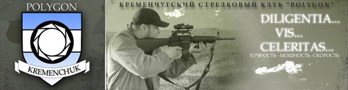 Кременчугский Стрелковый Клуб POLYGON