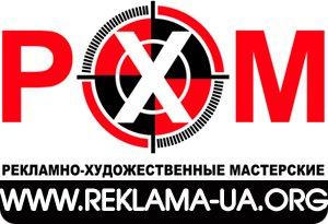Создание сайтов в Кременчуге - рекламное агентство РХМ