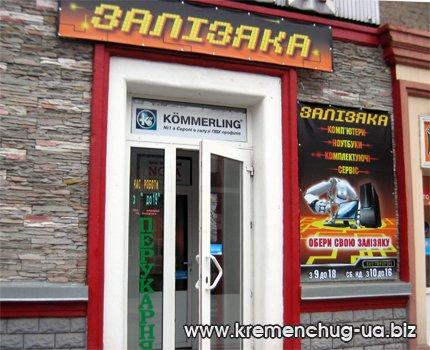 Компьютерный магазин Зализяка Кременчуг