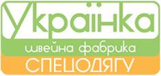 Спецодежда от ООО Швейная фабрика Украинка Кременчуг