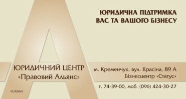 """Юридический центр """"Правовой Альянс"""""""