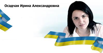 Адвокат Осадчая Ирина Александровна