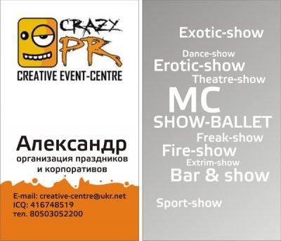 Creative-event Centre CRAZY PR - организация праздников в Кременчуге
