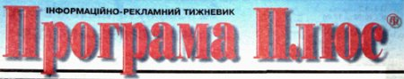 Газета Программа Плюс Кременчуг