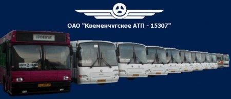 ОАО Кременчугское АТП - 15307