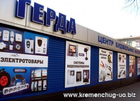 Центр строительных материалов Герда в Кременчуге