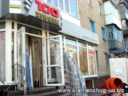 Магазин 100 замков в Кременчуге