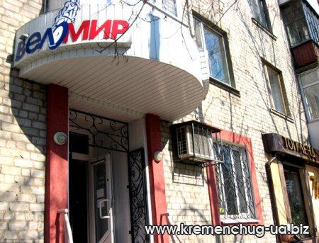 Магазин Веломир в Кременчуге