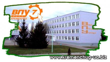 Кременчугское Высшее Профессиональное Училище №7