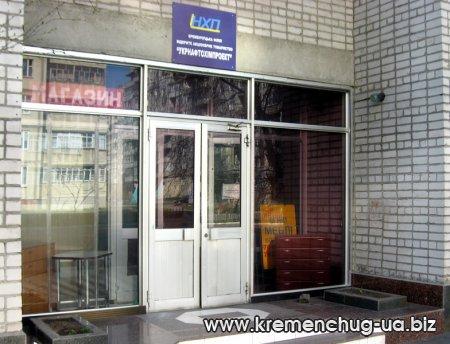 КрОАО Укрнефтехимпроект в Кременчуге