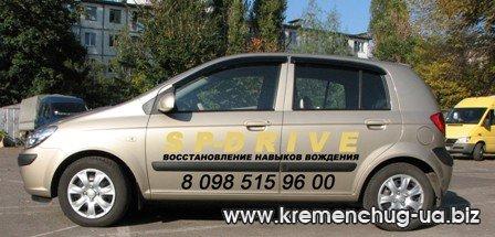 Центр восстановления навыков вождения автомобиля SP-DRIVE777!