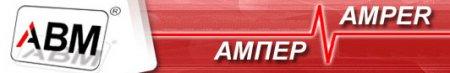 Предприятие ООО АВМ Ампер в Кременчуге