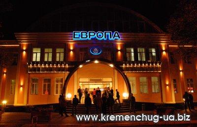 Торгово-развлекательный комплекс Европа Кременчуг
