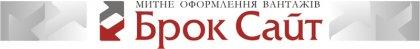 Брок-сайт - Таможенное оформление грузов в Кременчуге