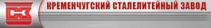 ОАО Кременчугский сталелитейный завод (КСЗ)