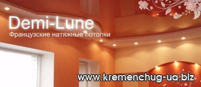 Французские натяжные потолки Demi-Lune в Кременчуге