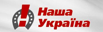 """Кременчугская организация партии """"Народный Союз Наша Украина"""""""