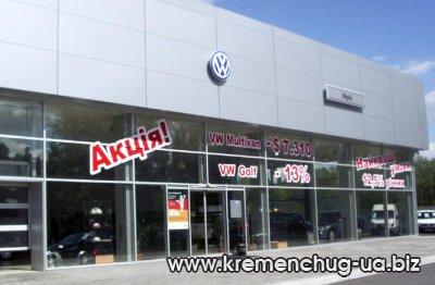 Автосалон ООО Мрия официальный партнер Volkswagen в Кременчуге