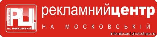 """РА """"Рекламный Центр на Московской"""" в Кременчуге"""