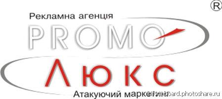 "РА ""Промо-Люкс"""