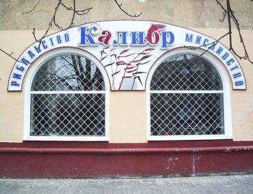 Все для охоты, рыбалки, туризма - магазин Калибр в Кременчуге