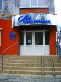 Агентство Мир Недвижимости в Кременчуге