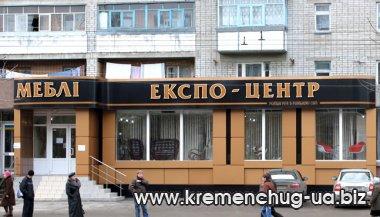 Мебельная компания Экспо-Центр в Кременчуге