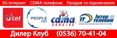 CDMA центр Дилер клуб в Кременчуге