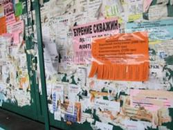 Расклейка объявлений в Кременчуге