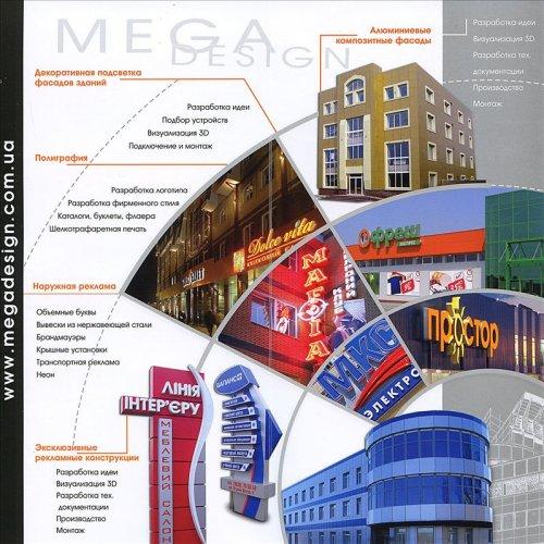 Производственная компания Мега Дизайн в Кременчуге