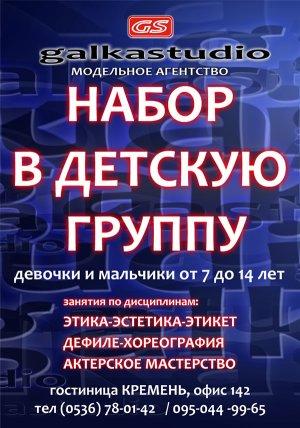 Модельное агентство GalkaStudio - Набор в детскую группу!