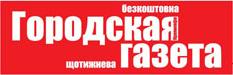 «Городская газета» - бесплатное издание в Кременчуге