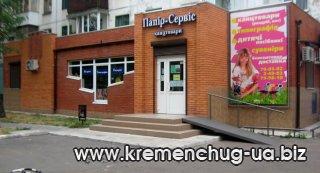 Канцтовары в Кременчуге - Папир Сервис - канцтовары и полиграфия
