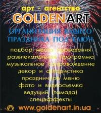 GoldenArt - организация праздников в Кременчуге