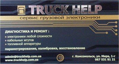 ГРАФ, рекламное агентство в Кременчуге