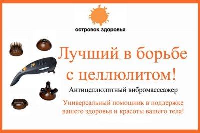 Островок Здоровья (Массажное оборудование в Кременчуге)