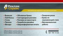 Рекламное агенство «РекламСервис» в Кременчуге