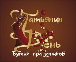БУТИК ПРАЗДНИКОВ «Татьянин День» в Кременчуге