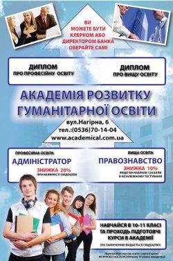 Академия развития гуманитарного образования в Кременчуге