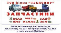 ООО «Фирма «Техномир» - запчасти для грузовиков в Кременчуге