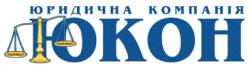 Юридическая компания «ЮКОН» в Кременчуге