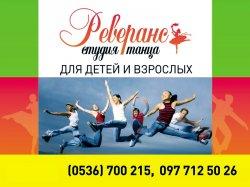 Студия танца Реверанс в Кременчуге