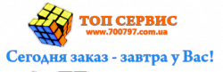 ТОП Сервис - интернет магазин в Кременчуге