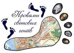 В Кременчуге будет разработан туристический маршрут!