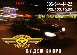 Такси Эталон - самое дешевое такси в Кременчуге