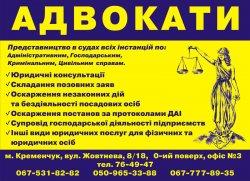 Адвокатские услуги в Кременчуге