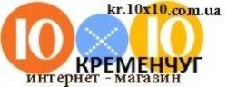 Kr.10x10.com.ua - Интернет магазин в Кременчуге