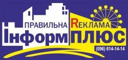Информ Плюс - реклама на подъездах в Кременчуге