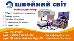 Магазин «Швейный мир» - вязальные машины в Кременчуге